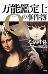 万能鑑定士Qの事件簿IX (角川文庫)