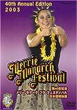 第40回記念メリー・モナーク・フラ・フェスティバル2003日本語解説版 [DVD]   ((株)イシ・エンタープライズ)