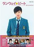 ランウェイ☆ビート オフィシャルブック (学研ムック)