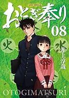 おとぎ奉り 8 (バンチコミックスデラックス)