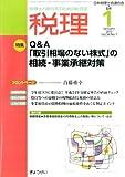 税理 2013年 01月号 [雑誌]