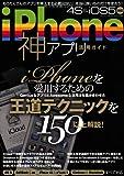 iPhone神アプリ活用ガイド (三才ムック vol.445)