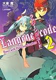 ランジーン×コード tale.2 (このライトノベルがすごい!文庫)
