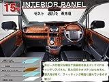 インテリアパネル ゼストJE1・JE2 15P◇茶木目 高品質 A級品
