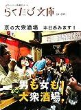 京の大衆酒場―本日呑みます! (らくたび文庫) (商品イメージ)