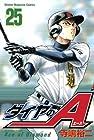 ダイヤのA 第25巻 2011年03月17日発売