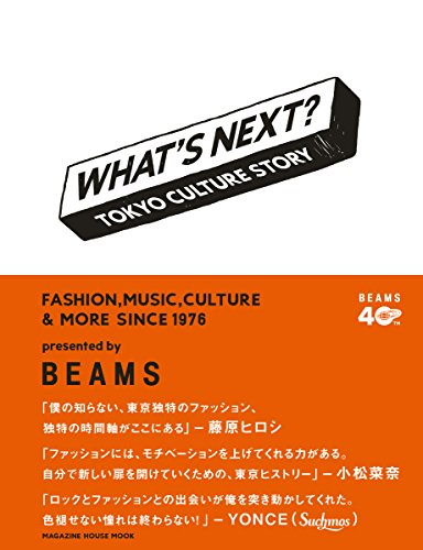 WHAT'S NEXT? TOKYO CULTURE STORY (マガジンハウスムック)