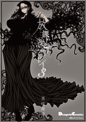 電撃4コマコレクション 放課後プレイ3 (電撃コミックスEX)