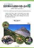 北アルプス蝶相の研究 100年間の上高地から槍ヶ岳の蝶―長野県の平地から高山帯の蝶〈2〉