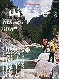 山と渓谷 2010年 08月号 [雑誌]