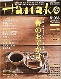 Hanako ( ハナコ ) 2010年 3/11号 [雑誌]