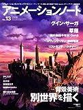 アニメーションノート no.13 (2009) (13) (SEIBUNDO Mook)