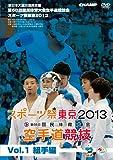 第68回国民体育大会空手道競技会 スポーツ祭東京2013 Vol.1 組手編