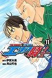 エリアの騎士(11) (講談社コミックス)