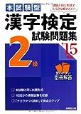 本試験型漢字検定2級試験問題集〈'15年版〉