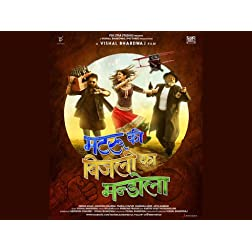 Matru Ki Bijlee Ka Mandola  (Hindi Movie / Bollywood Film / Indian Cinema DVD)