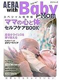 AERA with Babyスペシャル保存版 出産してもキレイでいたい ママの心と体 セルフケア (AERAムック)