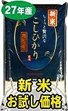 新米 27年産 高知県産コシヒカリ 10kg【白米】