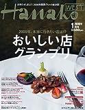 Hanako WEST (ハナコウエスト) 2010年 01月号 [雑誌]