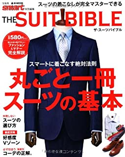 smart特別編集 THE SUIT BIBLE (e-MOOK)