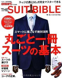 smart特別編集 THE SUIT BIBLE (e-MOOK)