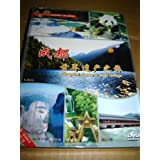 Journey in China - Chengdu, a journey to World Heritage DVD