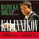 カリンニコフ:交響曲第1番/交響曲第2番