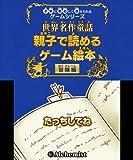 子供に安心して与えられるゲームシリーズ世界名作童話 親子で読めるゲーム絵本 冒険編
