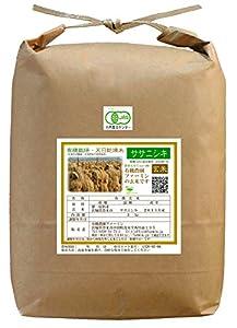宮城県産 有機JAS(無農薬)玄米 ササニシキ 3kg 平成26年産 天日乾燥米