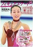 フィギュアスケートDays vol.6 (6)