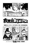 大東京トイボックス 特別編エピソード6 もしくはSTAGE34.5 「花子、太陽の秘密を知る」 (バーズコミックス)