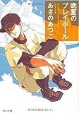 晩夏のプレイボール (角川文庫)
