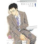 関根くんの恋(1) (エフコミックス)