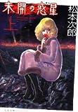 未開の惑星(ほし) (上) (F×comics)