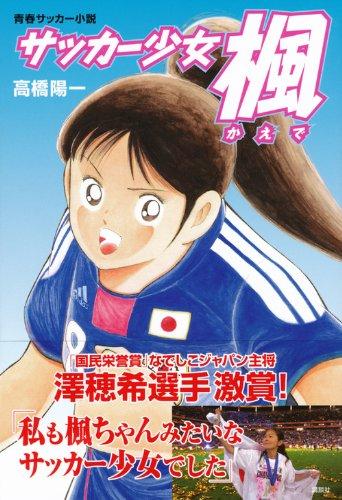 サッカー少女 楓