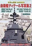 世界の艦船増刊 自衛艦ディティール写真集2 2014年 12月号 [雑誌]