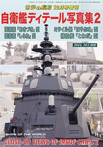 世界の艦船増刊 自衛艦ディテール写真集2 2014年 12月号 [雑誌]