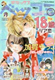 デラックスベツコミ 2016年 02 月号 [雑誌]: Betsucomi(ベツコミ) 増刊