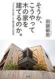 そうか、こうやって木の家を建てるのか。 「200年住宅」と工務店選びの知恵