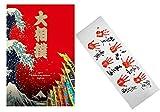 相撲 グッズ 平成29年大相撲カレンダー 取組手形手拭い (オレンジ色 力士手形) Sumo Goods