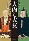 大内と大友-中世西日本の二大大名-