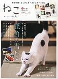 ねこ 2012年 02月号 Vol.81