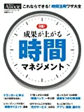 成果が上がる時間マネジメント (日経BPムック スキルアップシリーズ)