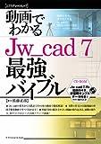 動画でわかるJw_cad7最強バイブル
