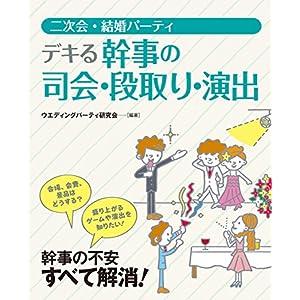 二次会・結婚パーティ デキる幹事の司会・段取り・演出 [Kindle版]
