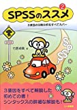 SPSSのススメ〈2〉3要因の分散分析をすべてカバー