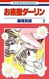 お素敵ダーリン 2 (花とゆめコミックス)