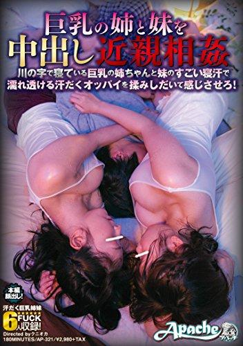 巨乳の姉と妹を中出し近親相姦 川の字で寝ている巨乳の姉ちゃんと妹のすごい寝汗で濡れ透ける汗だくオッパイを揉みしだいて感じさせろ!  アパッチ (HHH) [DVD]