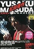 松田優作DVDマガジン (1) 2015年 6/9 号