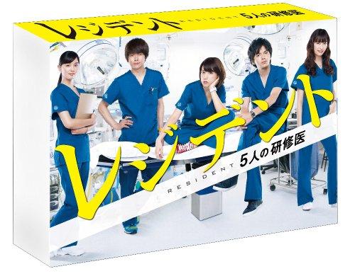 レジデント~5人の研修医 Blu-ray BOX